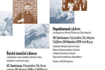 Ελληνικό παραδοσιακό γλέντι στο σεμιλάσο (30 Μαρτίου) 8