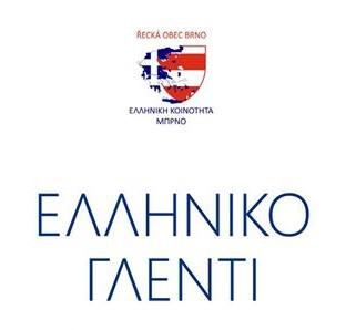 elliniko-glenti-EKBRNO